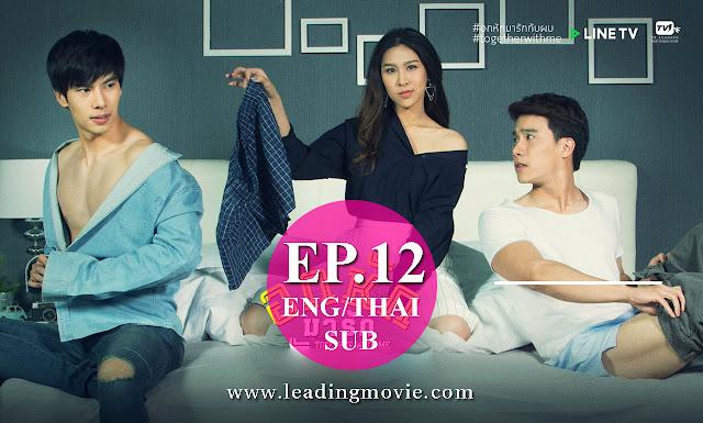 [Eng/Thai Sub] Together With Me The Series EP 12 | อกหักมารักกับผม Full HD