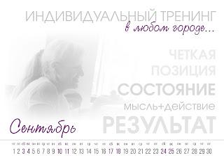Календарь-обои на рабочий стол сентябрь 2016 Проект Гармония Индивидуальный тренинг дизайнер Надежда Муринец