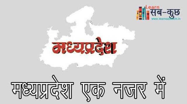 Brief Information of Madhya Pradesh