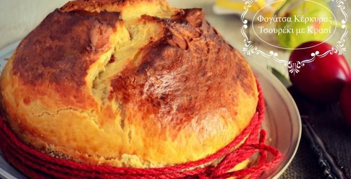 Κερκυραϊκή Φογάτσα: Το ωραιότερο Πασχαλινό τσουρέκι
