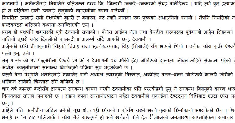 Naya Nepal Relation Between Deependra  Debiyani-5117