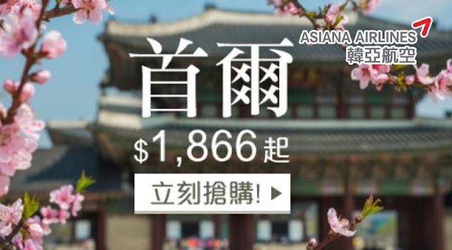韓亞航空【早鳥優惠】香港飛首爾、HK$1,866起,跨五一假期都有,6月底前出發。