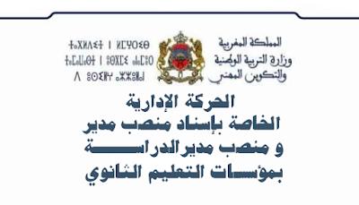 الحركة الإدارية الخاصة بإسناد منصب مدير