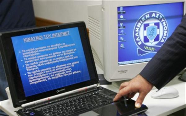 Που θα κάνετε τις καταγγελίες στη Δίωξη Ηλεκτρονικού Εγκλήματος