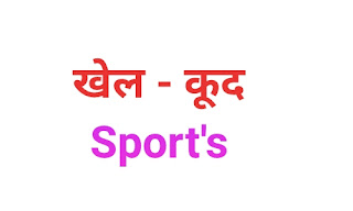 TOP 10 GK 07 | खेल-कूद पारंपरिक प्रश्न |  Sports Evergreen GK Questions Collection For Upcoming Competitive Examinations.
