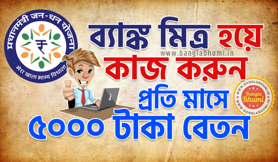 Bank Mitr Registration West Bengal, Bank Mitr West Bengal