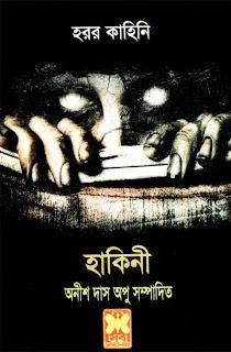 Hakini Bengali Horror Storybook PDF