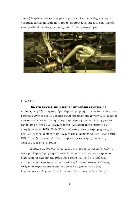 «Εκδήλωση πυρκαγιάς σε μέσο μαζικής μεταφοράς και μέθοδοι αποτροπής» 1ekdilosi fotias MMM 04