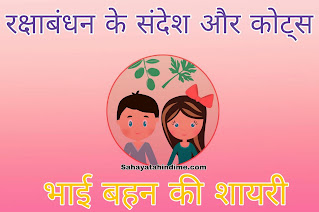 RakshaBandhan-Massages-and-Quotes