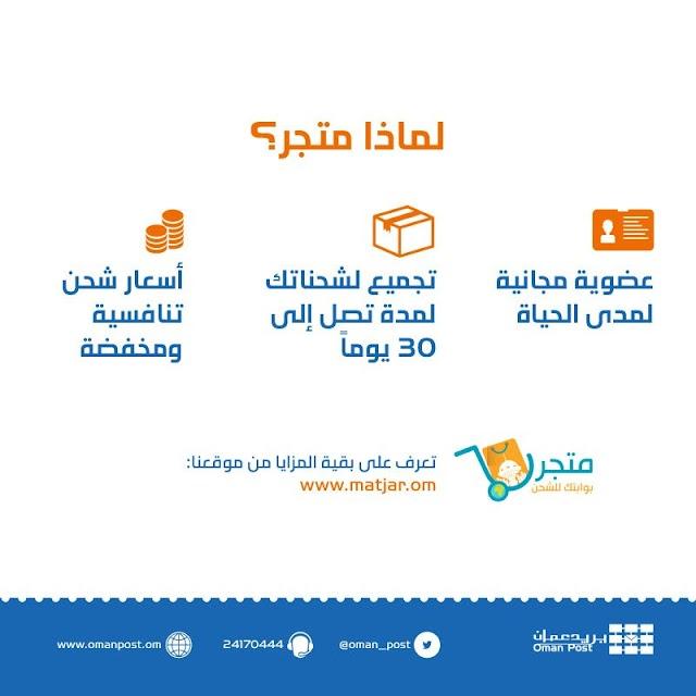 عنوان بريد #متجر_عمان للتسوق من المتاجر الامريكية matjar.om