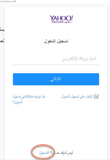 فتح حساب ياهو اميل جديد