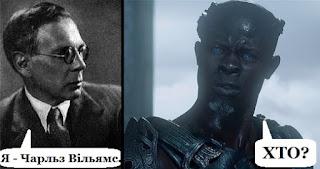 Чарльз Вільямс / Корат Переслідувач