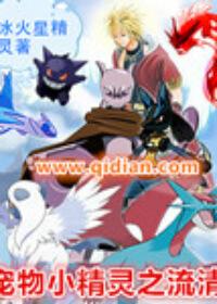 Sủng Vật Pokemon chi Lưu Thanh