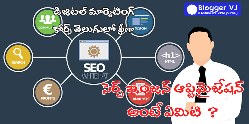 What is SEO (Search Engine Optimaization)? Explained in Telugu | Blogger VJ