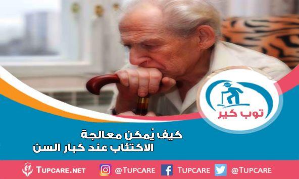 بينت بعض الدراسات أنّ 20% من المسنين يُعانون من أعراض الاكتئاب. حيثُ أنّه يُصاب كبار السن بالحُزن الشديد والمُستمر، وعدم القدرة على العمل.