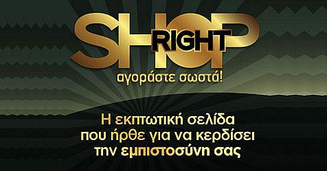ShopRight: Προϊόντα & Υπηρεσίες με Έκπτωση