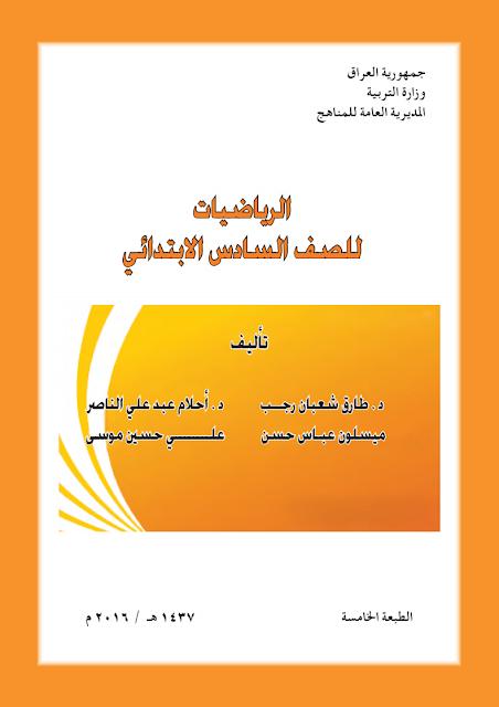 كتاب الرياضيات للصف السادس الأبتدائي المنهج الجديد 2016