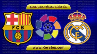 مشاهدة مباراة ريال مدريد وبرشلونة بث مباشر بتاريخ 03-03-2019 الدوري الاسباني