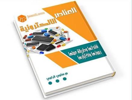 كتاب العناصر الالكترونية pdf