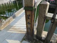 大阪天満宮 星合池と星合橋