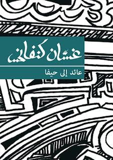 تحميل رواية عائد إلى حيفا ل غسان كنفاني