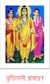 Krittivasi Ramayan Bengali Free PDF |Ramayan of Krittivas Ojha epic ebook to pdf Download |