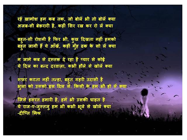 रहें ख़ामोश हम कब तक, जो बोलें भी तो बोलें क्या Urdu Gazal -दीप्ति मिश्र