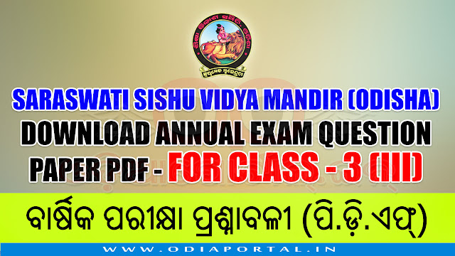 all question papers of Annual Exam (ବାର୍ଷିକ ପରୀକ୍ଷା) 2018 for Class - III (ତୃତୀୟ ଶ୍ରେଣୀ) of Saraswati Sishu Vidya Mandira. Click on Download PDF link to download the questions for free