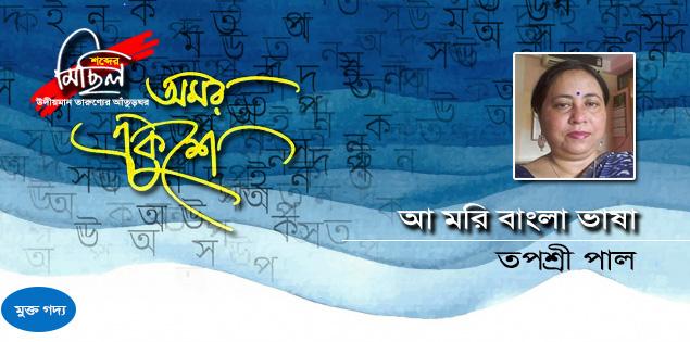 আ মরি বাংলা ভাষা