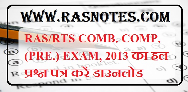 ras pre 2017, ras solved exam question paper, ras model paper in hindi pdf, ras exam papers in hindi pdf, ras pre paper 2012 pdf, ras mains paper 2012, rpsc old question papers, previous year papers