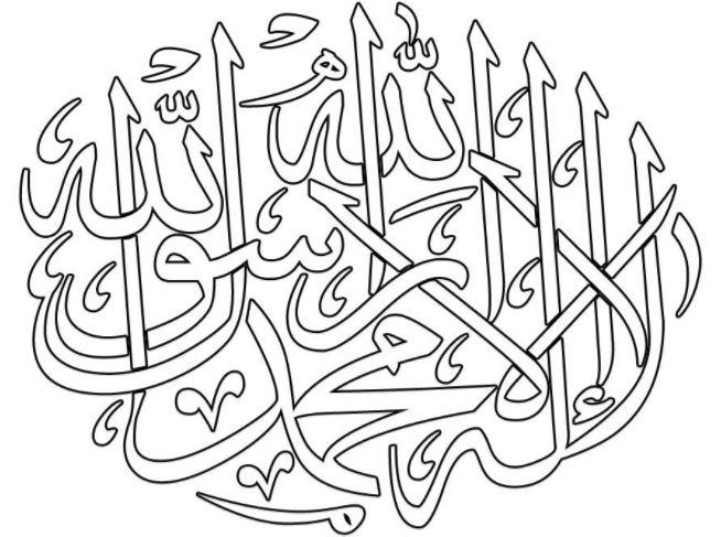 Gambar Mewarnai Kaligrafi Islami Tulisan Arab Gambar Mewarnai Lucu