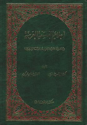 تحميل كتاب أعلام الفلسفة العربية pdf كمال اليازجي، أنطون غطاس كرم