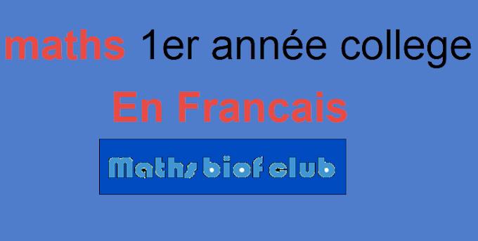 mathematique 1er annee college maroc en francais maths inter دروس الرياضيات الاولى اعدادي بالفرنسية