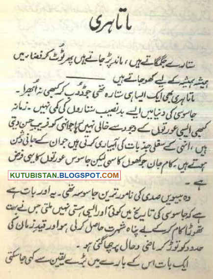 Sample page of Namwar Jasoos Auratein