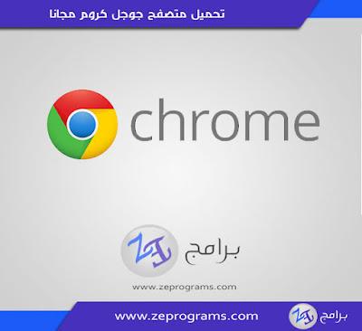تنزيل متصفح جوجل كروم للكمبيوتر والموبايل Download Google Chrome 2017 full