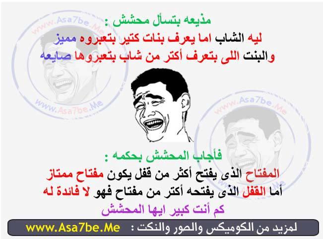 مجلة المرأة العربية صور اساحبى 2013 صور مضحكة جدا صور