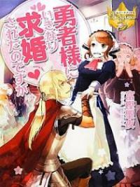 The Hero Suddenly Proposed to me, but…