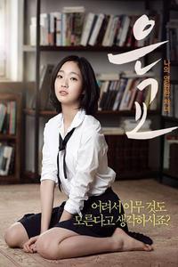 Poster Eungyo