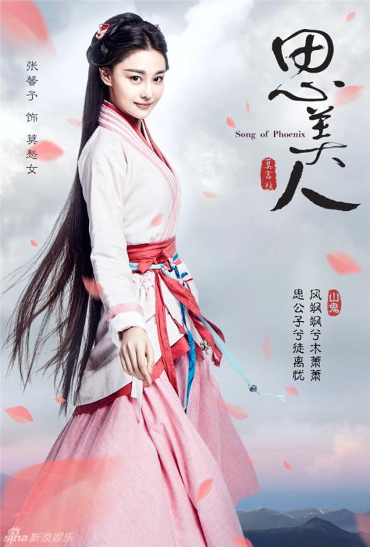 Zhang Xinyu in Song of Phoenix