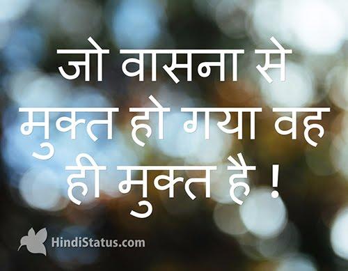 Desire - HindiStatus