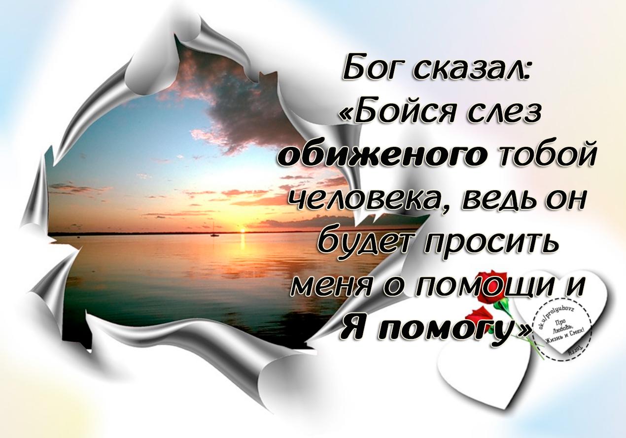 Картинки с надписью бойся обиженного тобой человека ведь он будет, слава богу казаки