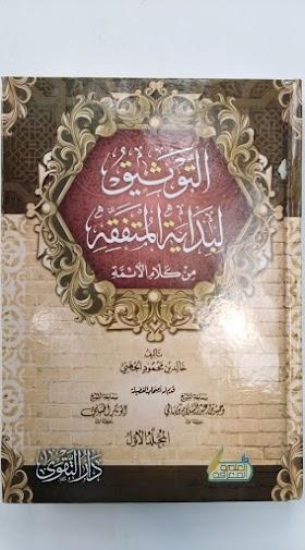Kitab At Tautsiq Li Bidaayatil Mutafaqqih Min Kalaamil Aimmah