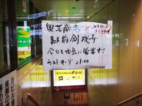 外観2 スープカリー奥芝商店札幌駅前創成寺