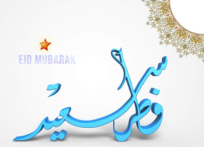 Cute-Happy-Eid-Mubarak-2017-Images-With-Wishes-Messages-8