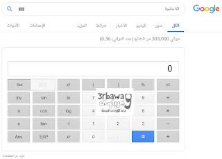 مزايا مخفية فى بحث جوجل لا تعلمها مفيدة جدآ