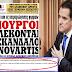 ΚΙ ΟΜΩΣ! H kontra news ΔΙΚΑΙΩΝΕΙ τον Γεωργιάδη για την Novartis...