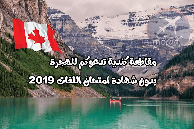 مقاطعة كندية تدعوكم للهجرة اليها بدون شهادات امتحان اللغة 2019