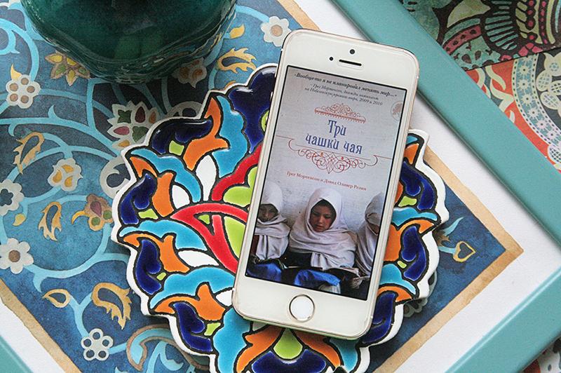 """""""Три чашки чая"""" отзыв о книге. Лучшие книги о Ближнем Востоке в блоге itdalee.ru"""