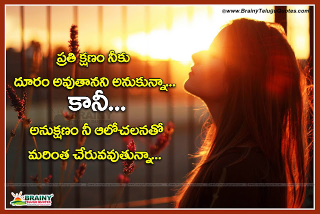 I Miss You Telugu Heart Touching Quotes Images With Alone
