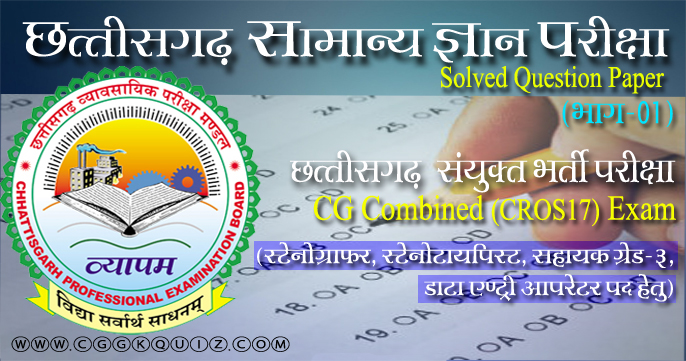 cg gk in hindi pdf